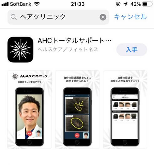 AGAヘアクリニックのテレビ電話用アプリ