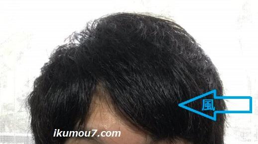 前髪の分け目と風の位置
