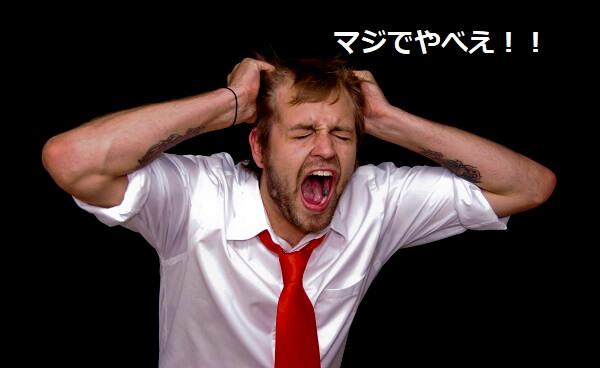 髪型がやばくて叫ぶ男性