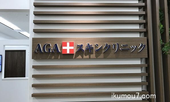 AGAスキンクリニックの入り口