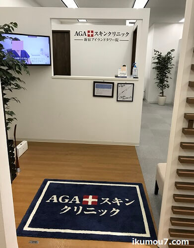 AGAスキンクリニックの入り口、すぐ受付がある