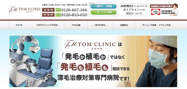 TOMクリニックの公式サイトの様子